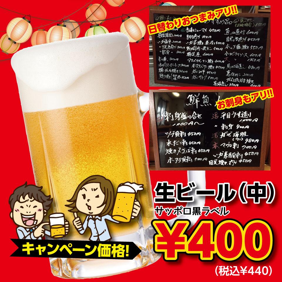 生ビール400円