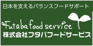 フタバフードサービス