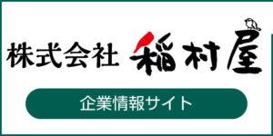 稲村屋企業情報サイト