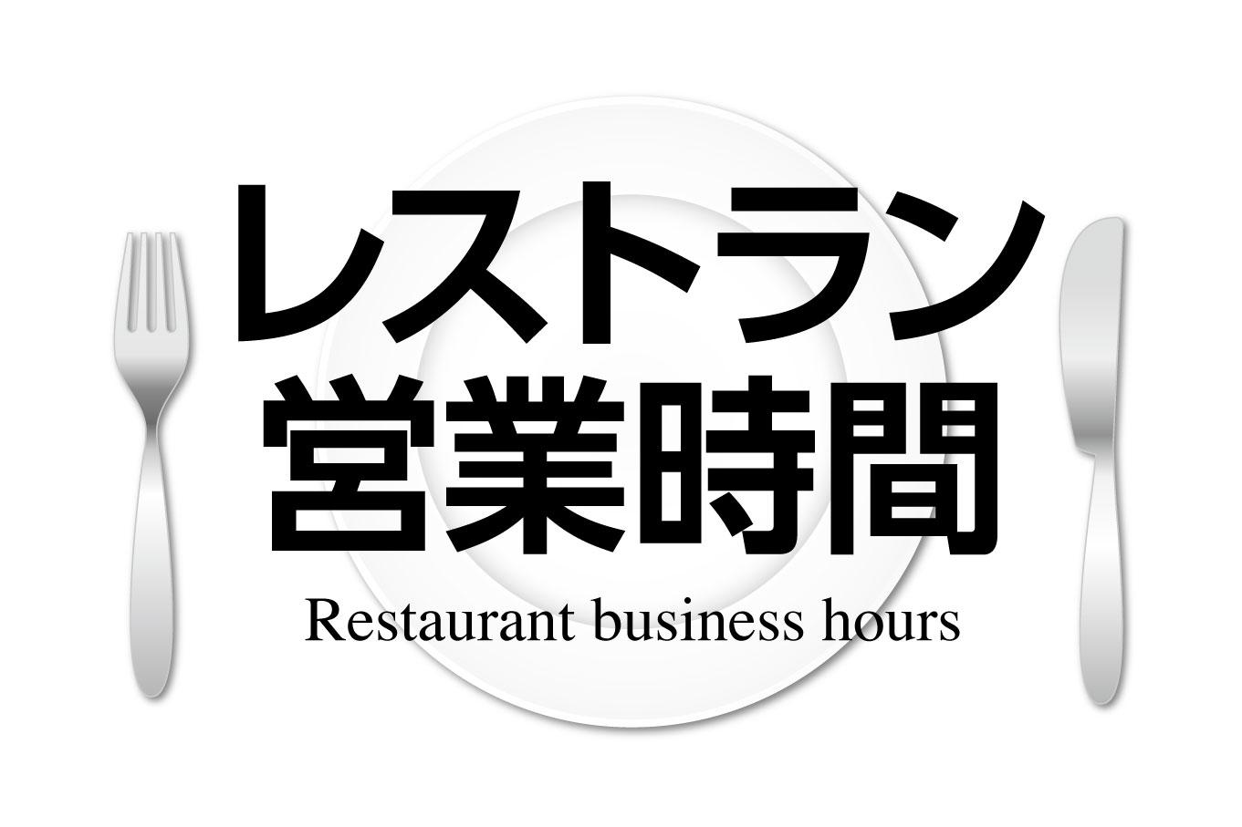レストラン仕様変更ならび 時間変更のお知らせ