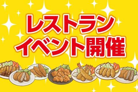 レストランイベント1月26日はまぐろ祭り