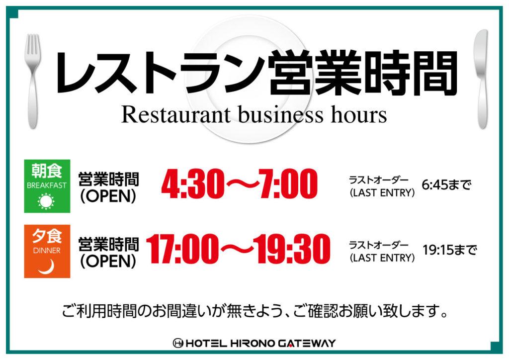 レストラン営業時間