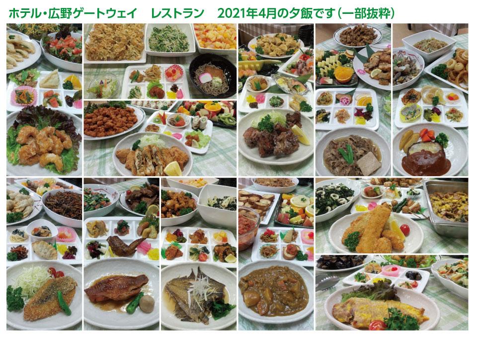 4月の夕食実績