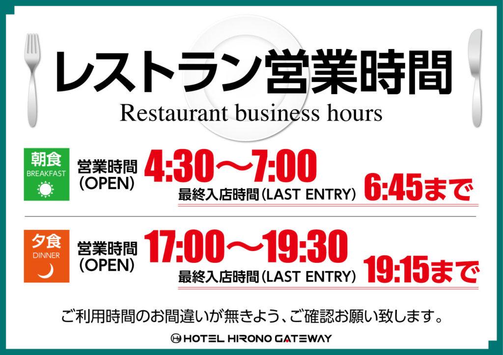 夏季限定レストラン時間表