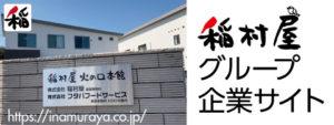 稲村屋企業サイト