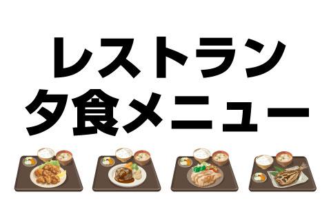 レストラン夕飯
